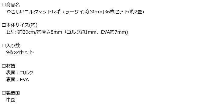 レギュラー2畳商品説明 width=